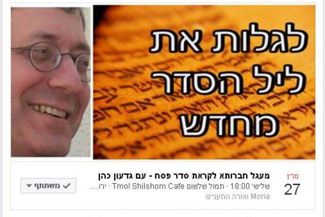יומן מסע ברחבי ישראל לפתיחת מעגלי-שיח ברכבת – פרק שביעי