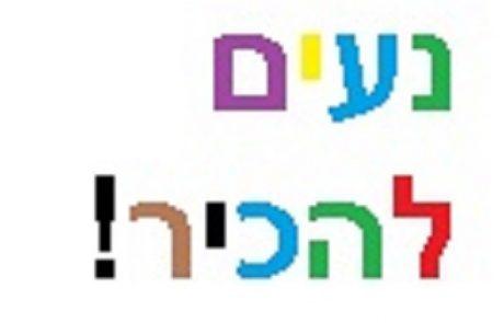 יומן מסע ברחבי ישראל לפתיחת מעגלי-שיח ברכבת – פרק רביעי