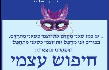 יומן מסע ברחבי ישראל לפתיחת מעגלי-שיח ברכבת – פרק שלישי