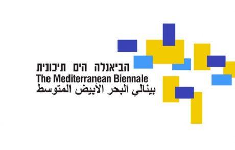 הביאנלה הים תיכונית השלישית / בלו-סימיון פיינרו